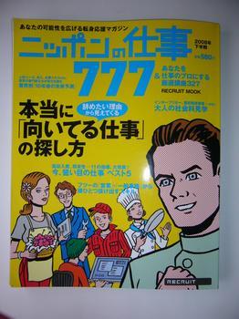 ニッポンの仕事 777.JPG