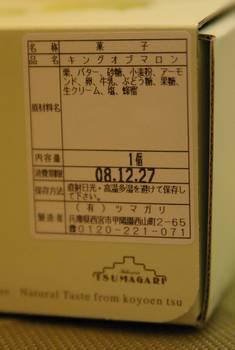 IMGP17824.JPG